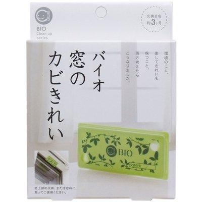 =M.N.S=日本製 窗框專用 長效防黴除臭盒 預購