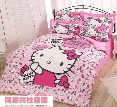 §同床共枕§  HelloKitty 100%精梳純棉  單人3.5x6.2尺 床罩兩用被套四件組-HI你好嗎 粉