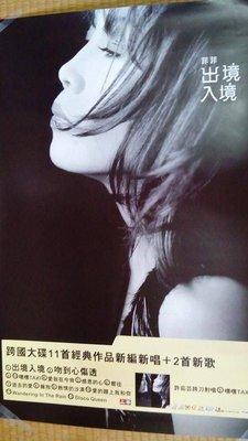 華聲唱片  歐陽菲菲 / 出境入境  海報50CMX72CM  上華唱片