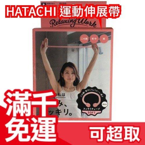 日本 HATACHI 彈力舒壓 運動伸展帶 背部 舒緩 拉伸管 健身 肌肉緊繃 母親節❤JP Plus+
