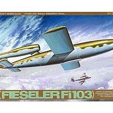 田宮拼裝飛機模型61052 1/48 德軍 V1(Fi103)飛彈