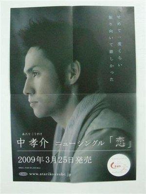 日本 / 中孝介Kousuke Atari / 日版專輯-恋 / 宣傳小海報 2009 年