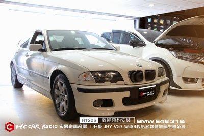 BMW E46 318i 安裝 JHY V57 安卓8核心多媒體導航主機系統 +倒車顯影… H1206