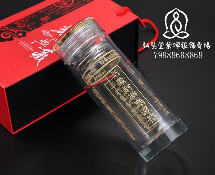 【弘慧堂】 天淩觀太清靈寶樽 五路財神開運符 符咒水杯 水晶底 雙層玻璃杯(單個價格)