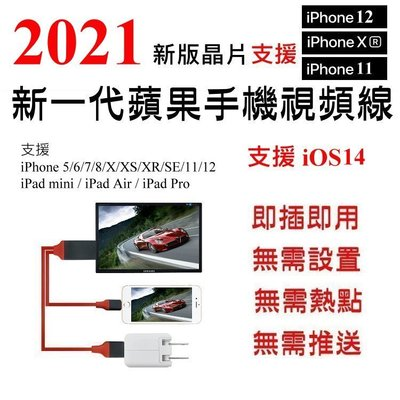 【高球數位】iOS 14 Apple 蘋果 HDMI 視頻線 1080P iphone 12 11 XR SE iPad