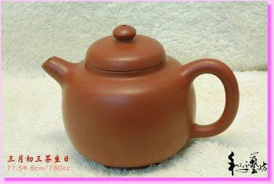 頂級老朱泥壺~5三月初三茶生日早期全手工製作和平藝坊分享