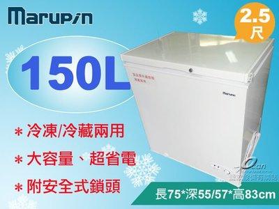 【餐飲設備有購站】Marupin 150L冷凍冷藏冰櫃~母奶冰箱~冷凍庫 2.5尺冷凍冰箱 台北市