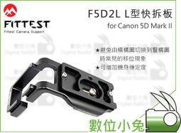 數位小兔【FITTEST F5D2L L型快拆板】L型 快板 CANON 5D2 5DII 金屬握把 豎拍板