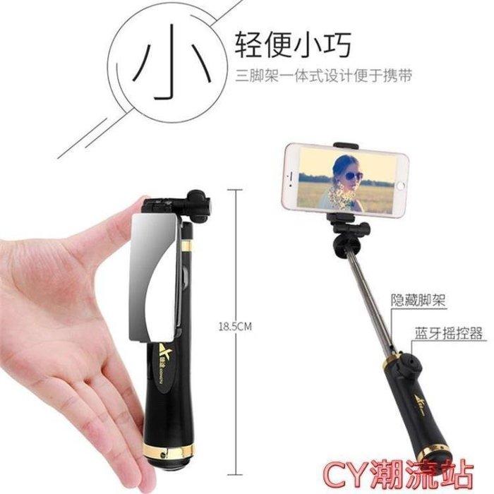 麥麥部落 自拍桿手機自拍桿三腳架蘋果通用型B9D8MB9D8