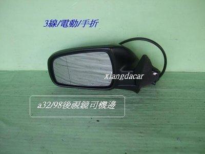 [重陽汽材]日產 CEFIRO A32 1995-2000年後視鏡 [3線/電動手折]OEM優良品質