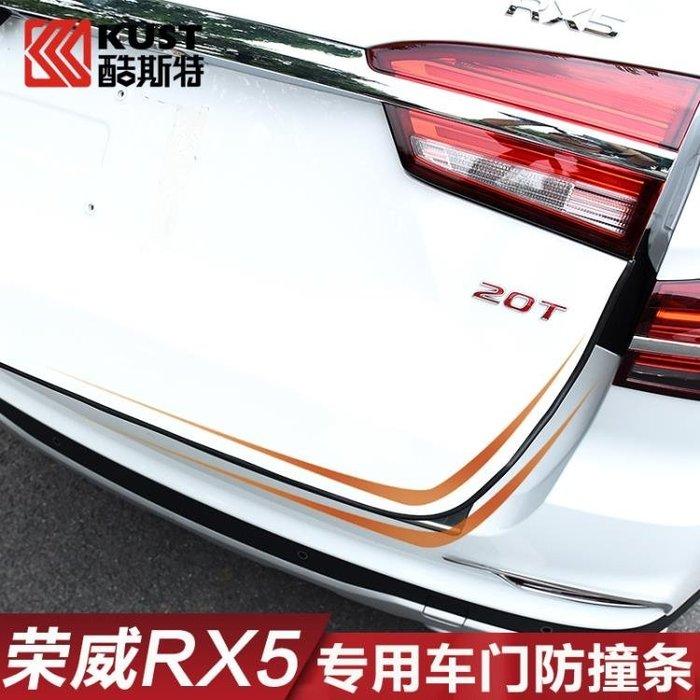 汽車防撞條榮威rx5專用車門防撞條裝飾酷斯特rx3改裝全車門防擦汽車用品