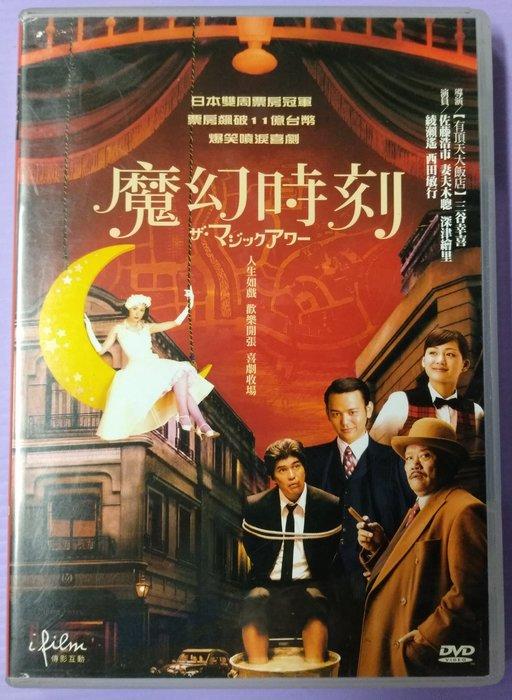 【大謙】《 魔幻時刻 》台灣正版二手DVD