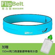 經典款-美國 FlipBelt 飛力跑運動腰帶 -水藍色L~加贈150ML水壺