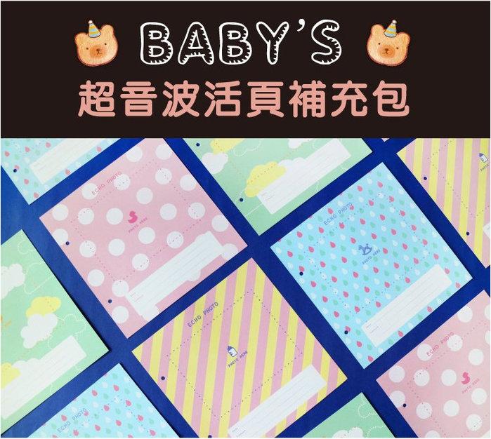 台灣製造 寶寶相本 超音波相本活頁補充包PA-445 * 超音波相本 護貝 冷裱 嬰兒相簿 懷孕記事 青青 媽咪必備