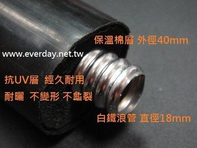 (永展) 白鐵保溫管 1/2 抗UV 耐曬 DIY 太陽能管