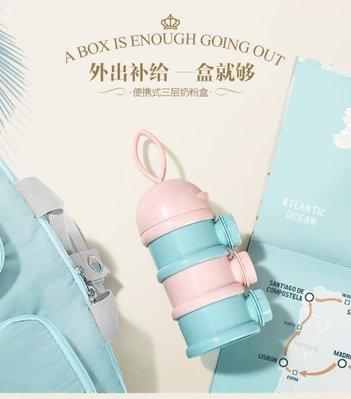 日和生活館 奶粉盒便攜式外出奶粉格儲存罐寶寶大容量密封防潮零食盒分裝S686