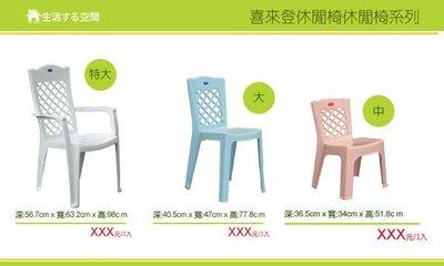 【生活空間】RC333大喜來登休閒椅/點心椅/室內外椅/餐椅/咖啡椅/塑膠椅/高背椅/烤肉/露營/野餐