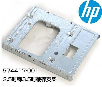 HP 574417-001 2.5吋轉3.5吋 HARD DRIVE 硬碟支架 托架 tray