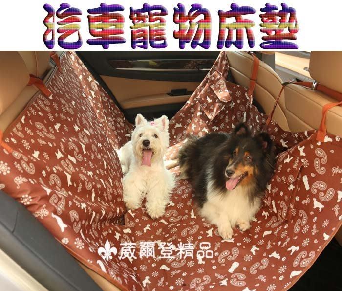【葳爾登】車用寵物墊/寵物睡墊/寵物包外出提籠【防滲漏】車床墊/防水墊寵物袋寵物旅行箱車用後座防污墊1601咖啡色