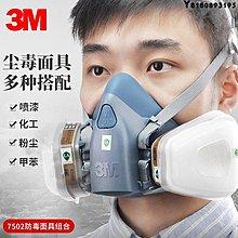 小染精品館 3M7502防毒面具裝修噴油漆專用面罩化工氣體工業粉塵農甲醛口罩