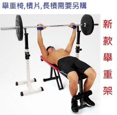 舉重床 舉重架 臥推床 深蹲架 龍門架 槓鈴架 長槓架 為推架 啞鈴 瘦小腹 腹肌訓練 背肌訓練 人魚線多功能訓練 重