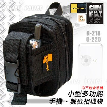 【ARMYGO】GUN 小型多功能收納袋 G-218