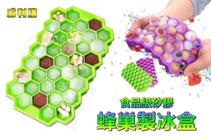 【喬尚拍賣】矽膠37格蜂巢製冰盒 取冰容易快速脫模