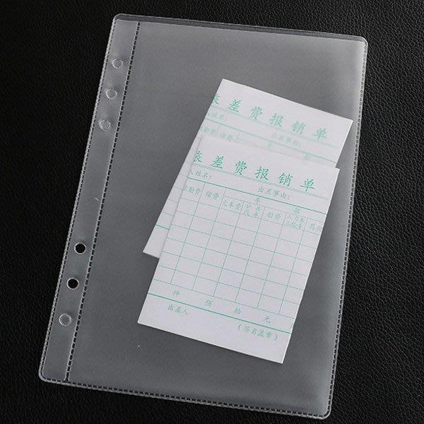 文件夾6孔活頁磨砂單格收納袋 (A6)【JC3932】《Jami》