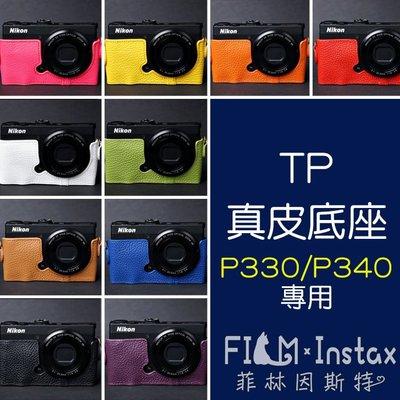 現+預【菲林因斯特】TP手工真皮相機底座 Nikon P330/P340 專用 彩色底座 平底式 可鎖腳架 共十色
