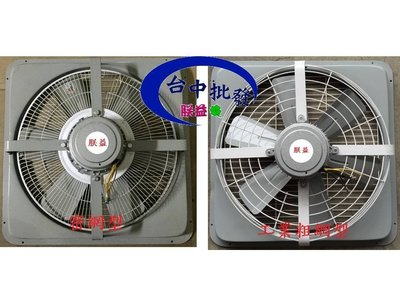 『朕益批發』附後護網 16吋 1/2HP 4P 單相 工業通風扇 排風機 抽風機 工業扇 110V 220V(台灣製造)