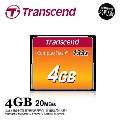 【薪創新生北科】創見 Transcend CF 4G 4GB 133X 20Mb/s 記憶卡 公司貨 TS4GCF133
