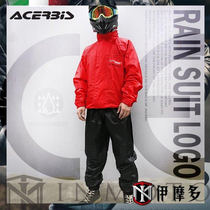伊摩多※義大利 ACERBIS 兩件式 雨衣雨褲 套裝組。紅黑 拉鍊褲管好穿脫 RAIN SUIT LOGO 5色可選