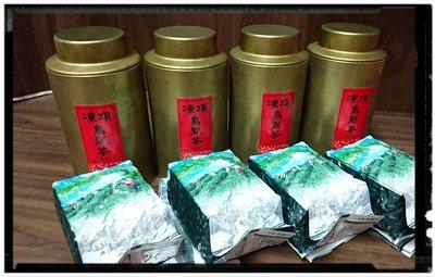 凍頂烏龍茶-{龍成-特賣}-150g特價$450元-限量發售-直購價享免運費
