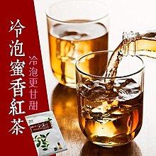 歐可 冷泡茶 蜜香紅茶(30包/盒)  4712511241181
