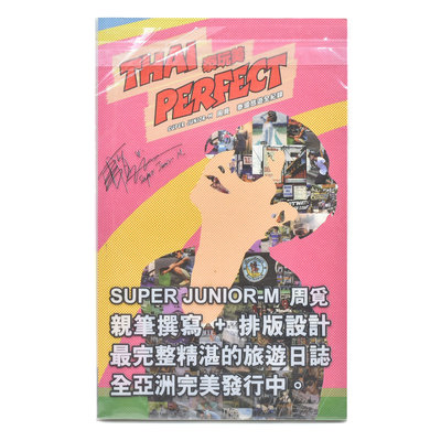 THAI PERFECT泰玩美SUPER JUNIOR-M周覓/作 531500000076 再生工場YR2008 03