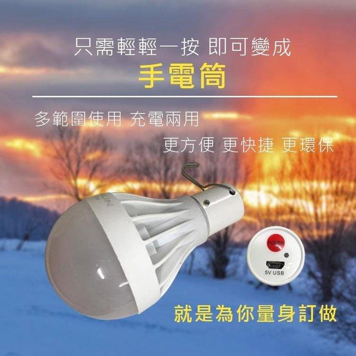【南部總代理】HANLIN LED12W 調光超亮 USB充電 LED燈泡 露營 戶外 展位 擺攤 應急照明 部隊學校