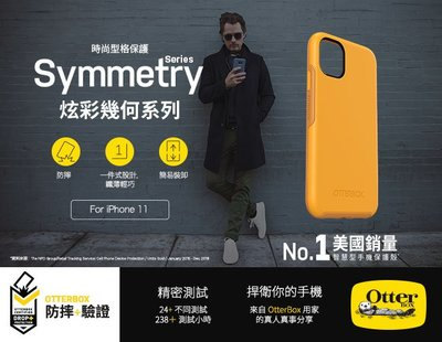OtterBox iPhone 11 6.1吋Symmetry炫彩 幾何保護殼 台灣公司貨