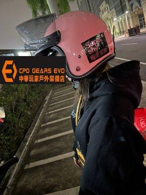 """《中華玩家》CPO GEAR-汽/機車貼紙系列-""""Super shy. 極度害臊!""""**限量作品,售完為止**"""