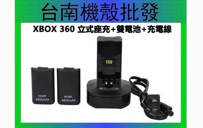 【現貨 含2顆副廠電池及充電線 黑&白 任選】XBOX360 雙電池充電組座充 立式充電器 手把電池座充 L