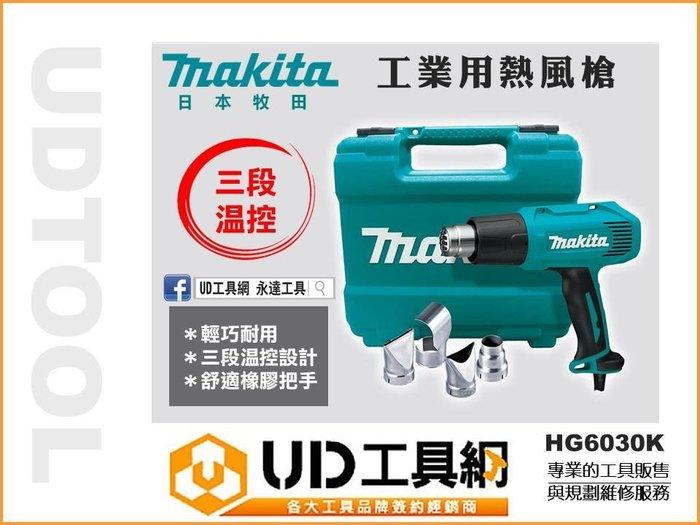 @UD工具網@ 日本牧田 工業用 熱風槍 高溫吹風機 熱風機三段式 除膠 除蠟 收縮包材 HG6030K Makita