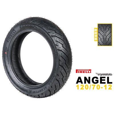 120/70-12 PIRELLI 倍耐力ANGEL SCOOTER 120/70-12 R 天使胎(工資另計)