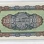 【古錢莊】35年100元,7連號