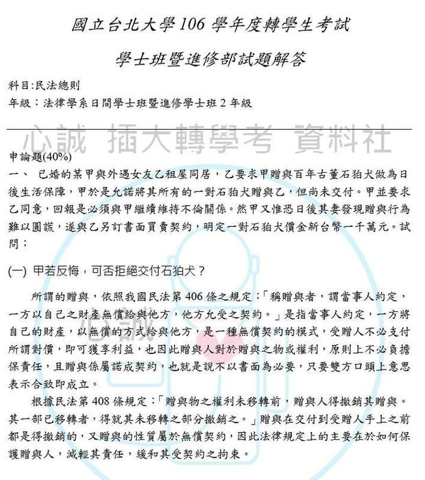 台北大學 日間部法律系 轉學考試 專業科目 民法、刑法 申論題 詳解