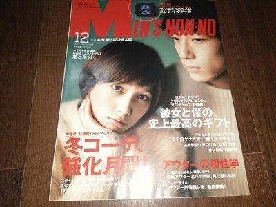 坂口健太郎 Mens non-no 2013年12月 封面人物 坂口健太郎x本田翼 無特別附錄。絕版雜誌!