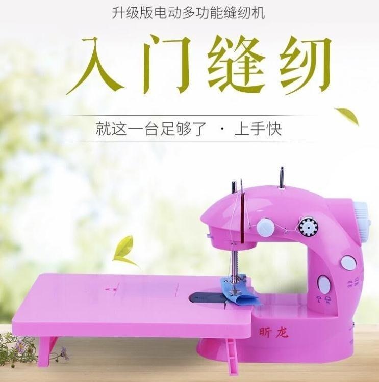 HH昕龍202升級版家用電動迷你縫紉機多功能小型手動吃厚腳踏裁縫機  【現貨】HH