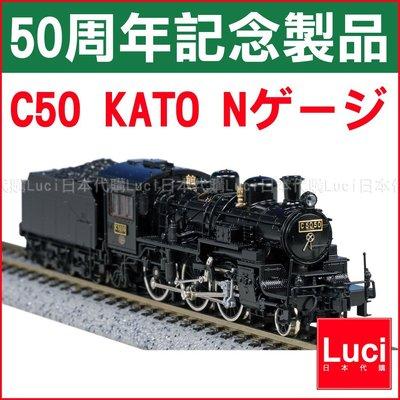 KATO 2027 C50形蒸氣機關車 限量 (50周年記念製品) N比例  LUCI日本代購空運