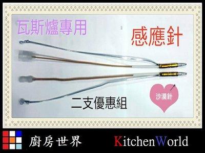 *廚房世界*高雄瓦斯爐零件 日本原裝感應針2支優惠組合/適用多種廠牌瓦斯爐 一般台爐 嵌入爐