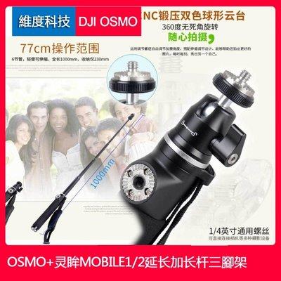 dji osmo mobile2加長桿大疆OSMO+靈眸三腳架osmo mobile1延長加長桿伸縮自拍桿拓展三腳架配件  #第七星球#DSDF566