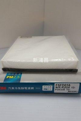 【新鴻昌】福特KUGA13- FOCUS13- 3M汽車靜電濾網 冷氣網 F5FD016