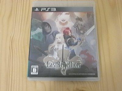 【小蕙館】PS3~ Last Rebellion 最後的反叛 (純日版)